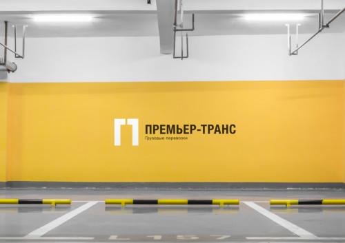 Премьер-Транс