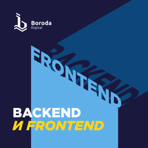 backend и frontend