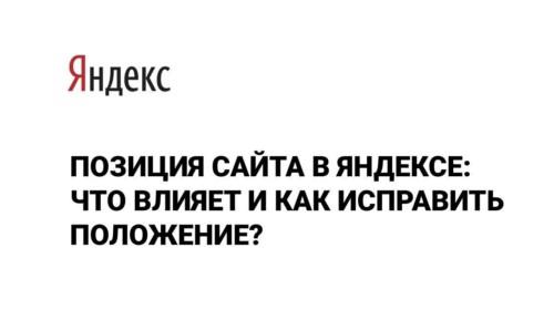 Позиция сайта в Яндексе